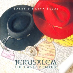 Cover_Segal_JerusalemTheLastFrontierCD